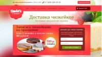 Доставка Чизкейков David's-Cookies