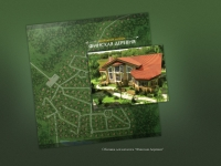Обложка каталога Финская деревня