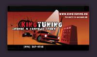 Визитка для king-tuning