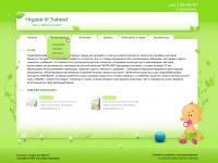 Компания Organic&Natural Baby