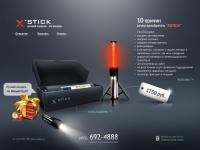 Промо-сайт, фонари: X-Stick