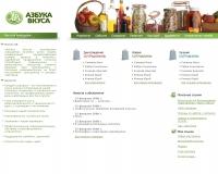 Азбука вкуса дизайн интранета (2007 год)
