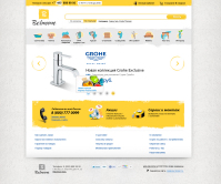Интернет магазин товаров для строительства и ремонта BelNome. 1c-Bitrix