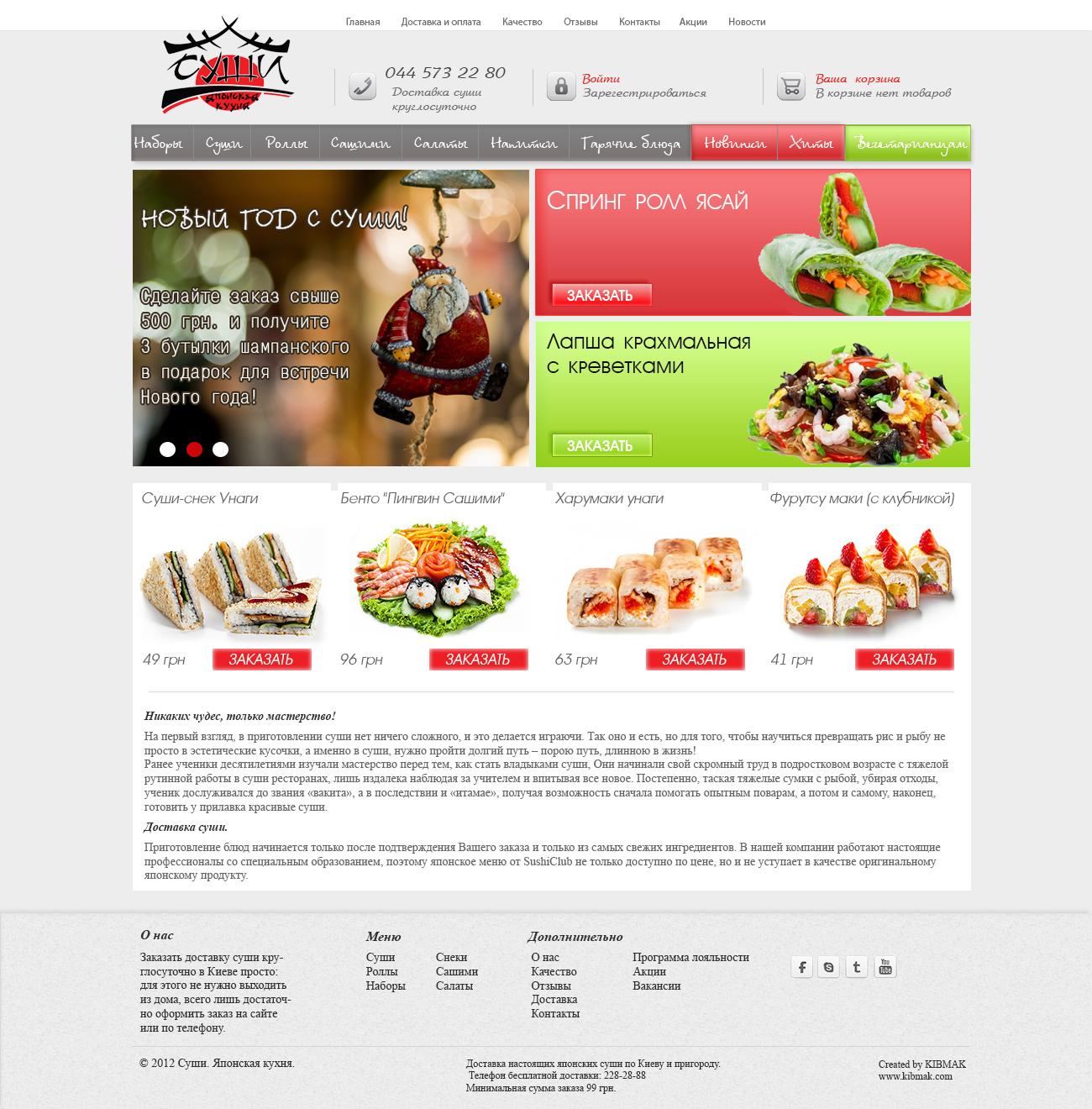 Дизайн сайта по продаже суши блюд