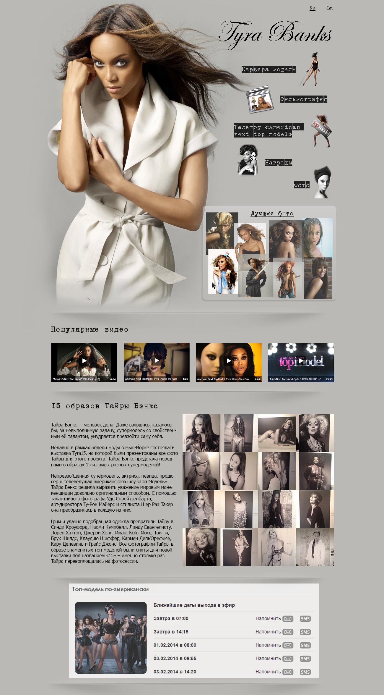 Дизайн сайта модели Tyra Banks