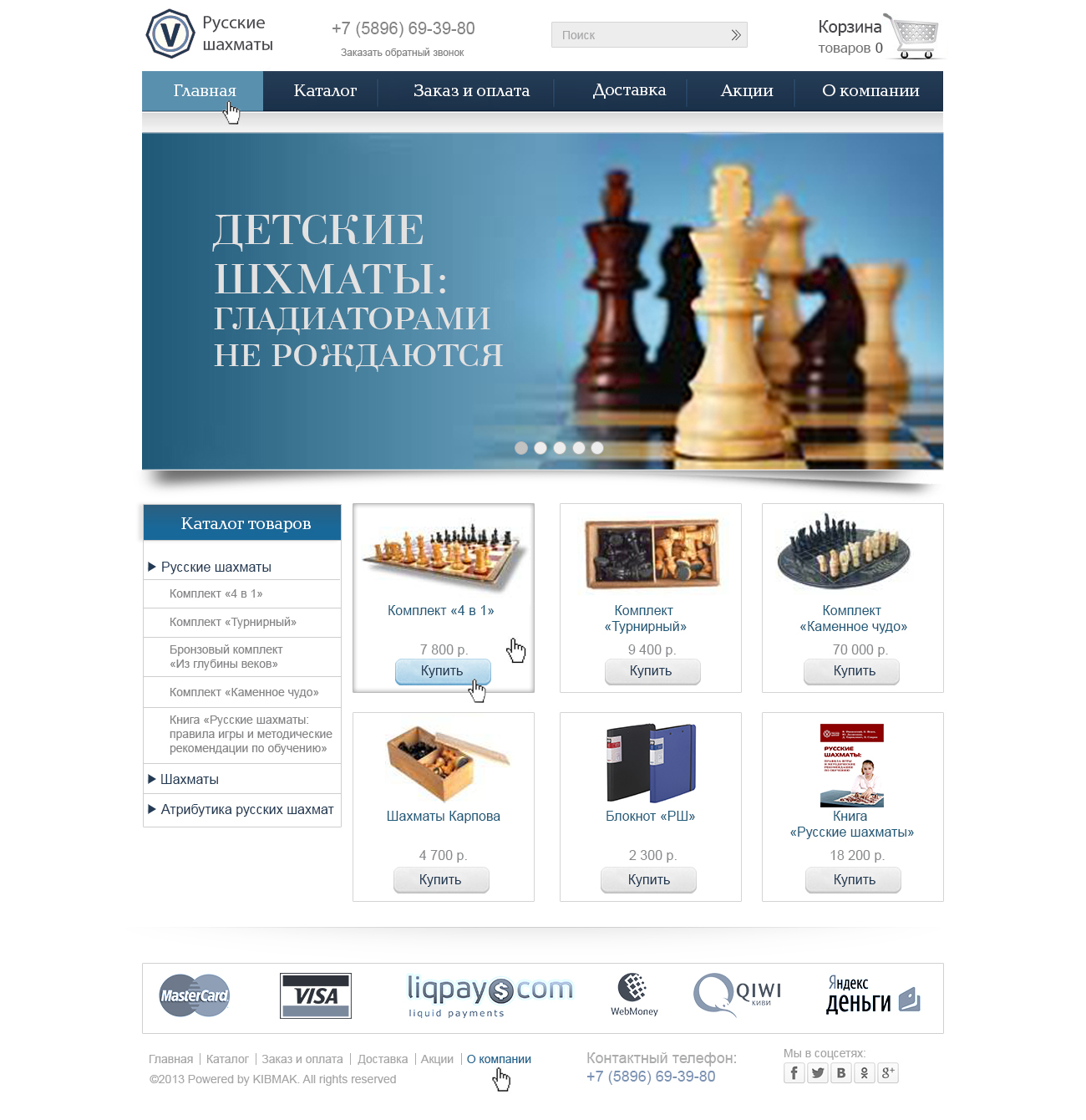Дизайн сайта магазина для русских шахмат