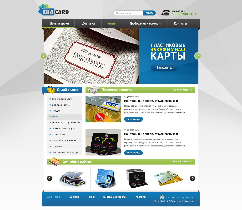 Ekard Производство пластиковых карт