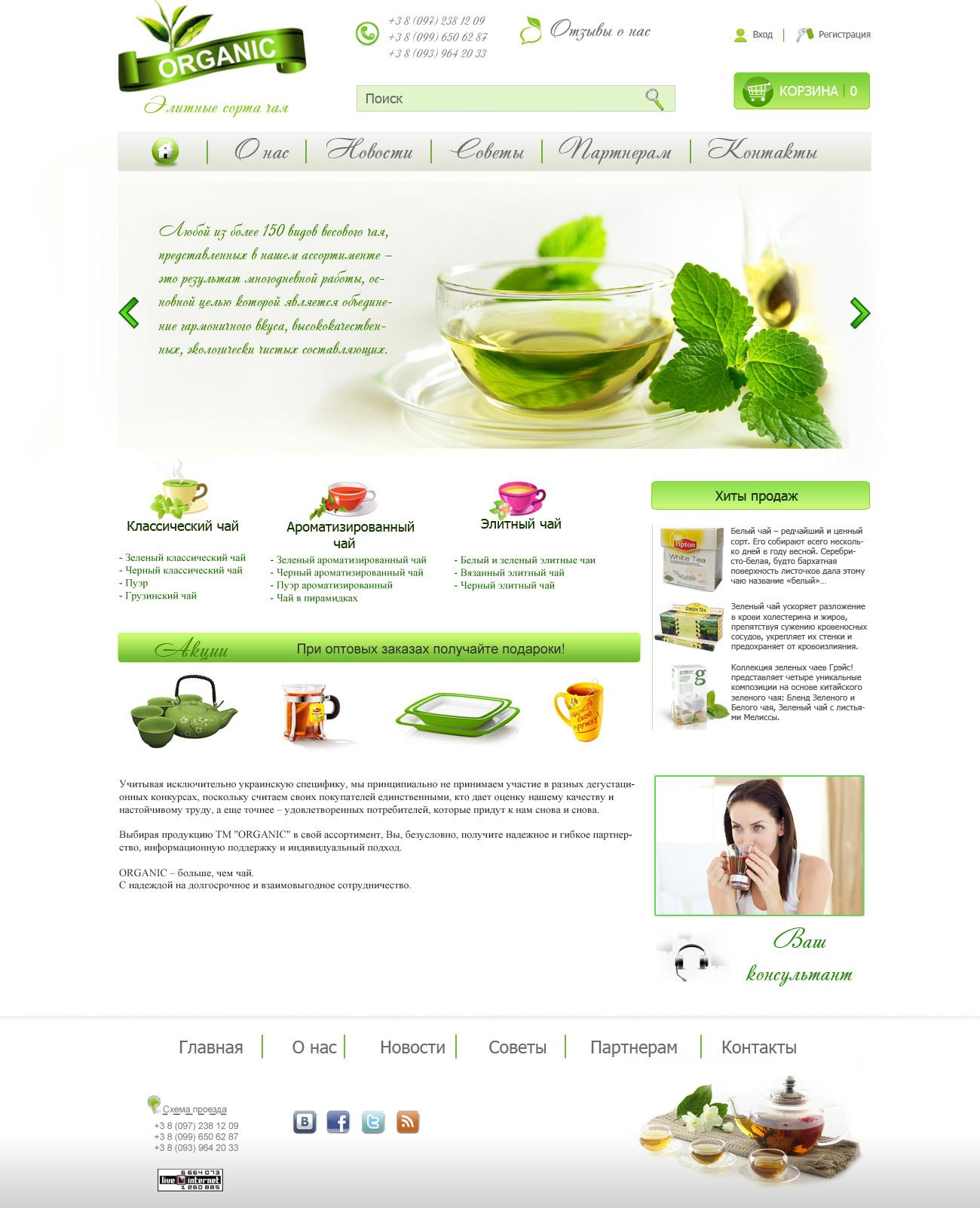 дизайн сайта элитного чая