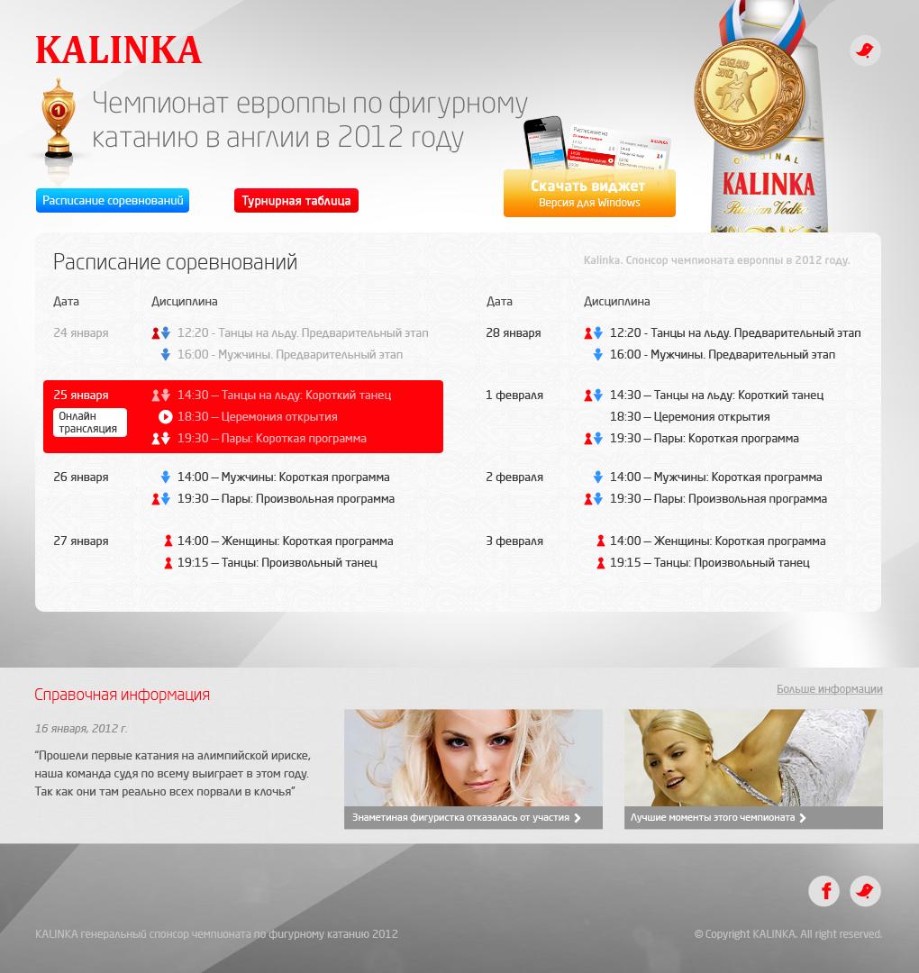 Kalinka спонсор чемпионата Европы 2012