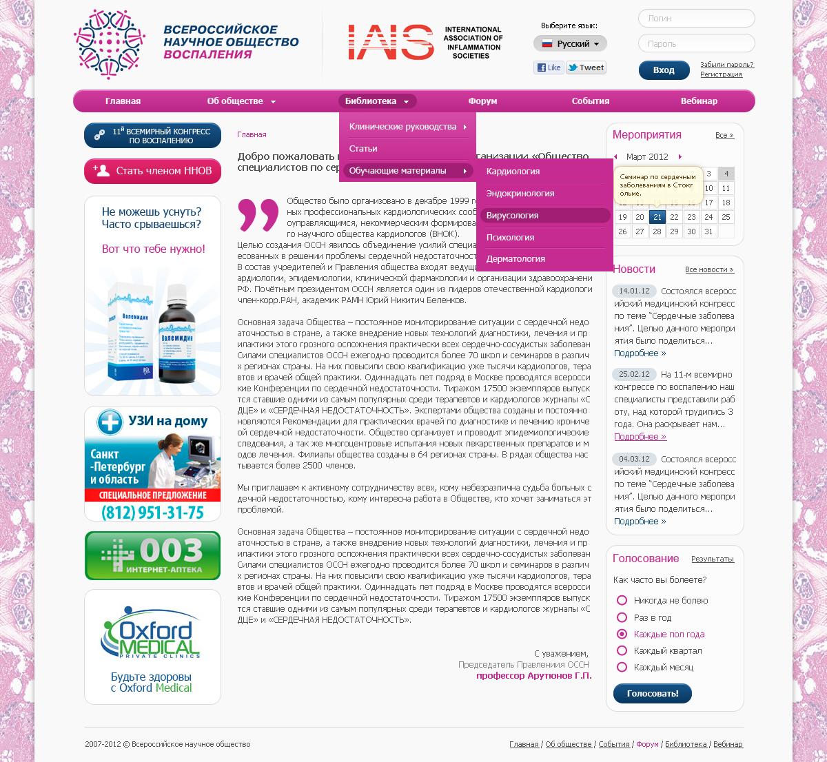 Портал для IAIS- Верстка и создание шаблона под Drupal 7