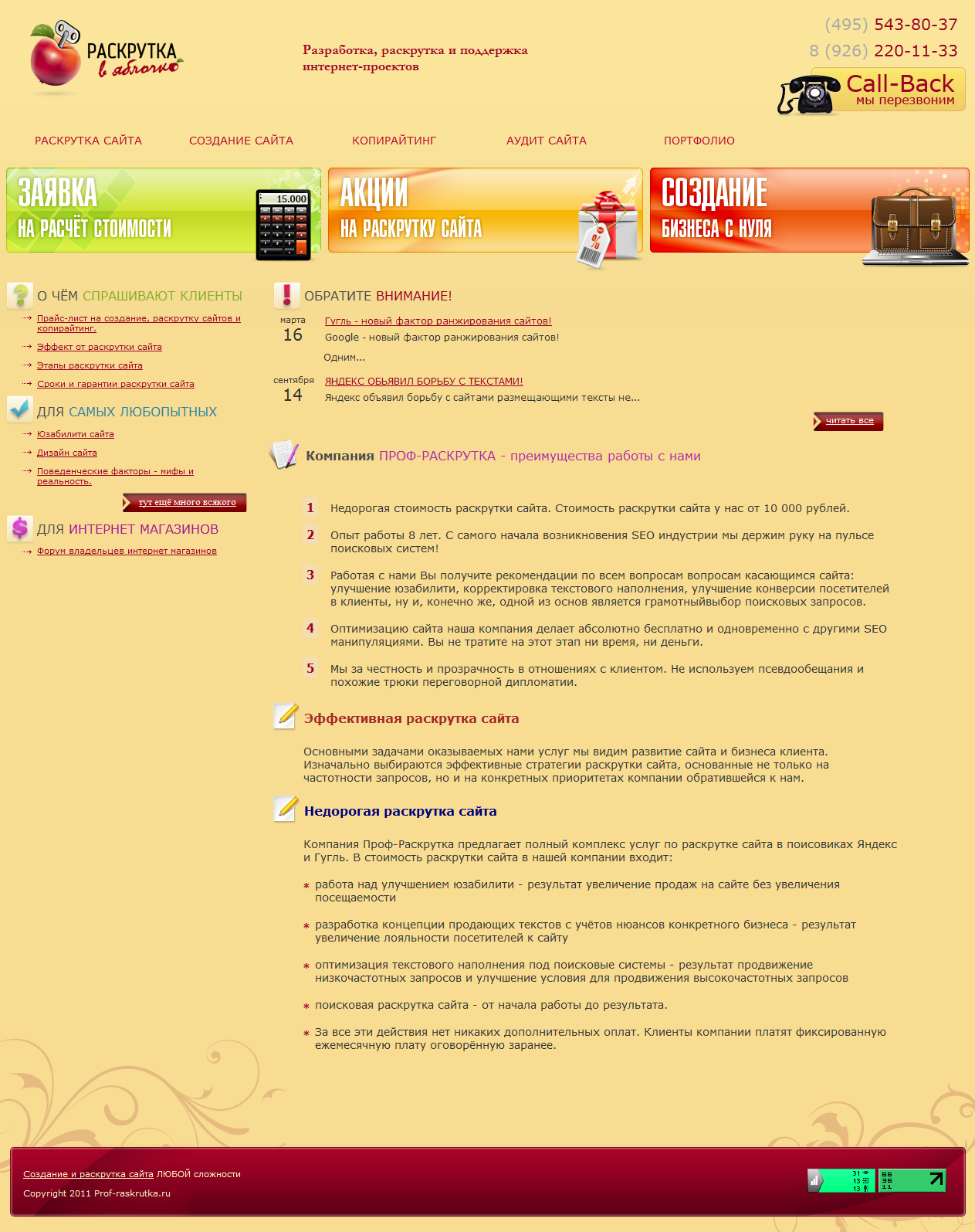 Сайт SEO оптимизатора - Верстка, создание шаблона под Drupal 7 и программинг