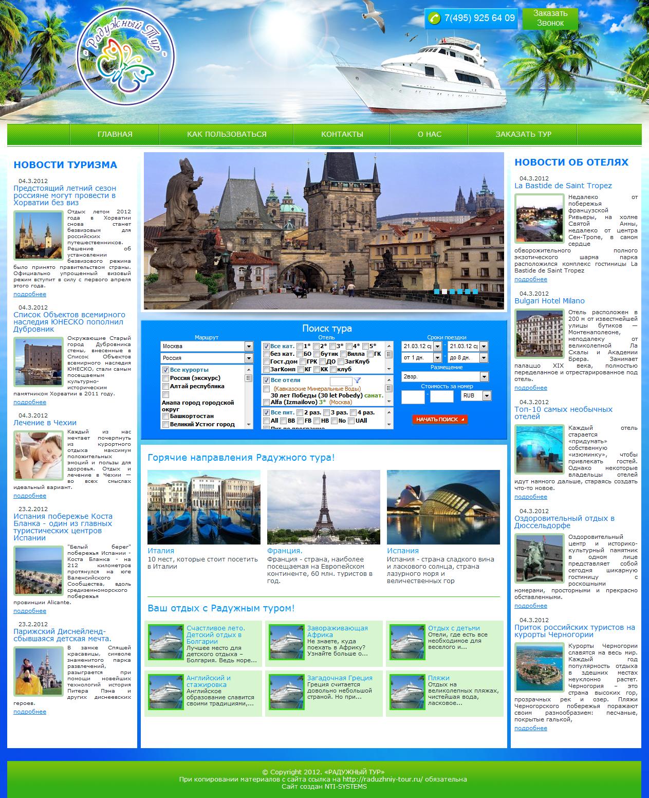 Сайт турфиры Радужный тур - Верстка, натяжка на Drupal 7 и полная его настройка