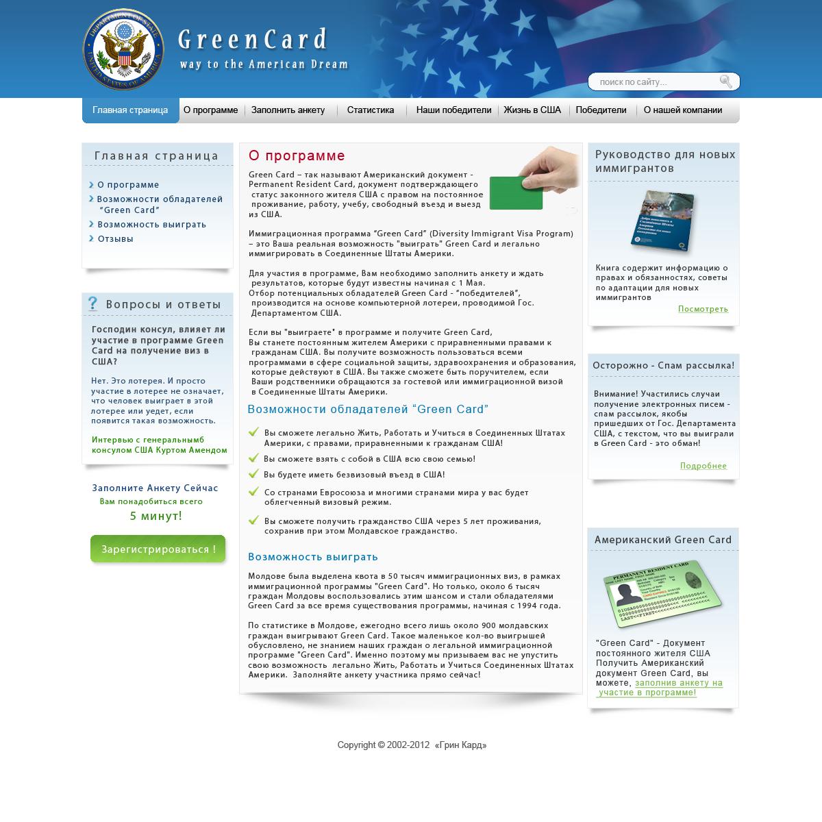 Сайт компании Green Card - Дизайн, верстка, натяжка на Drupal 7 и его настройка