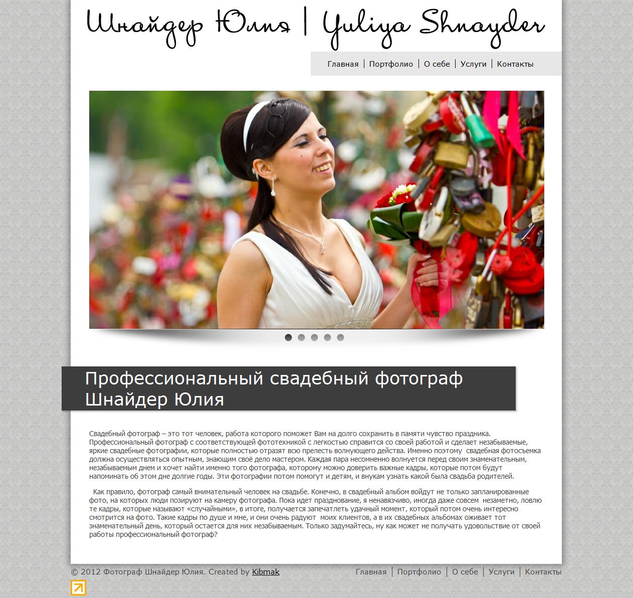 Сайт для фотографа Шнайдер Юлии