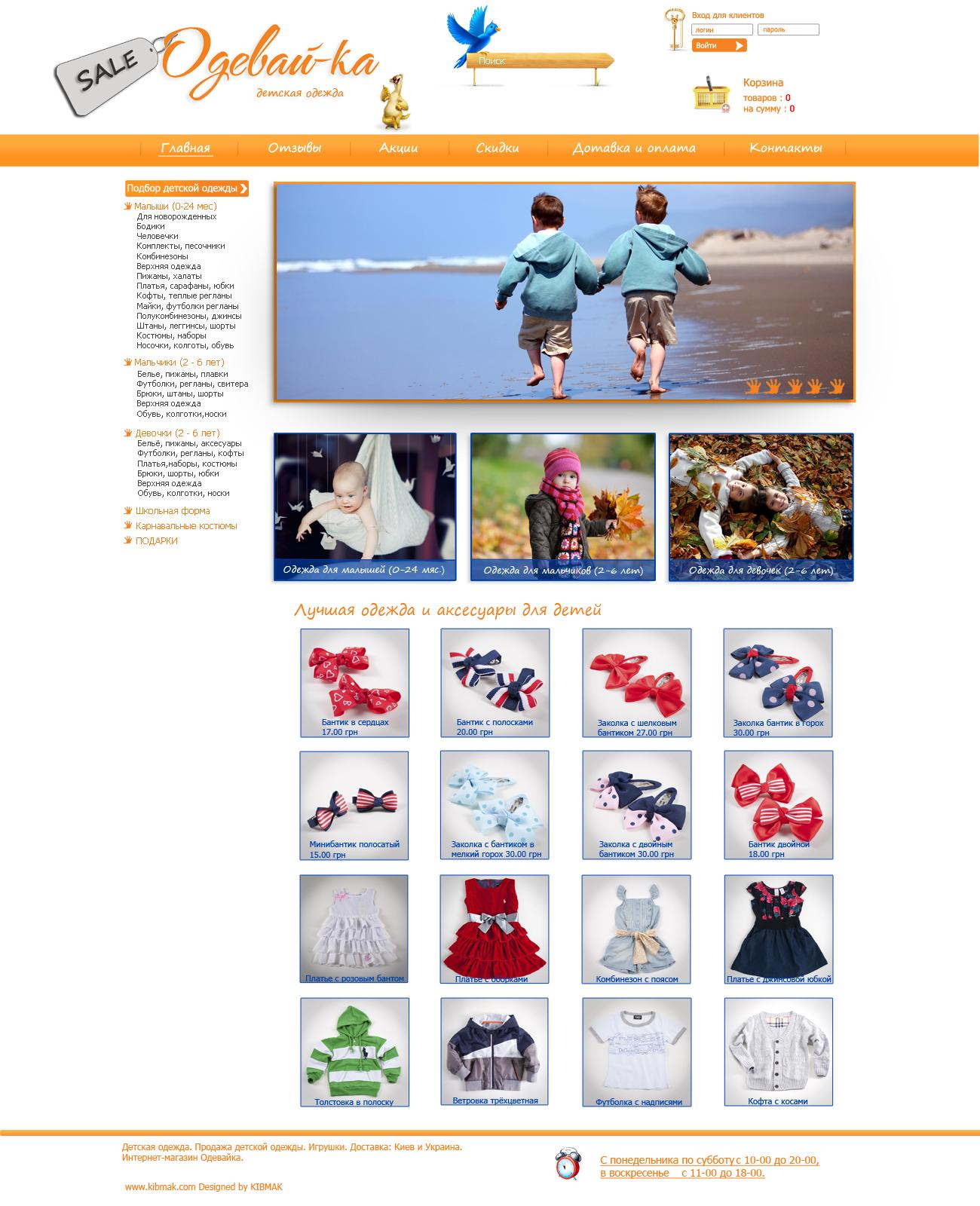 Дизайн сайта каталога детской одежды