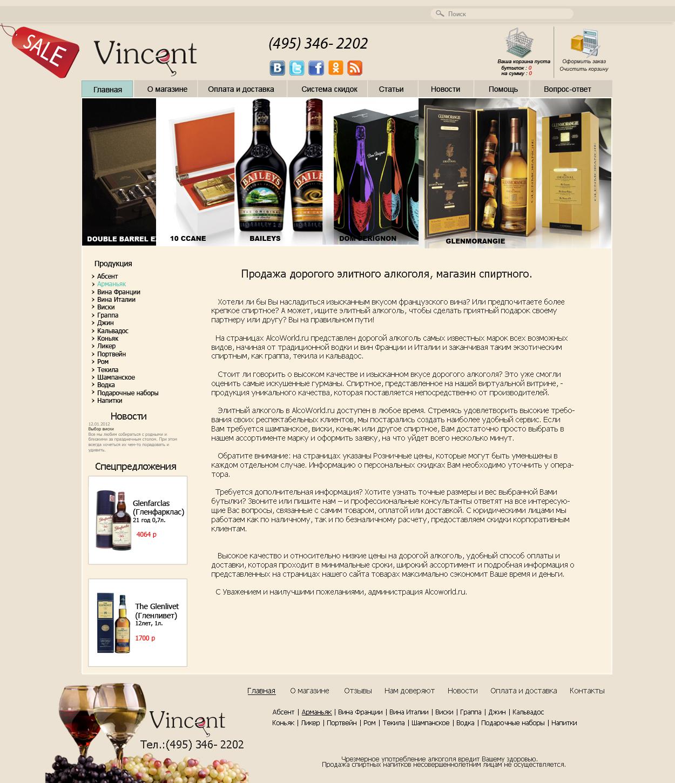 Дизайн сайта алкогольных напитков