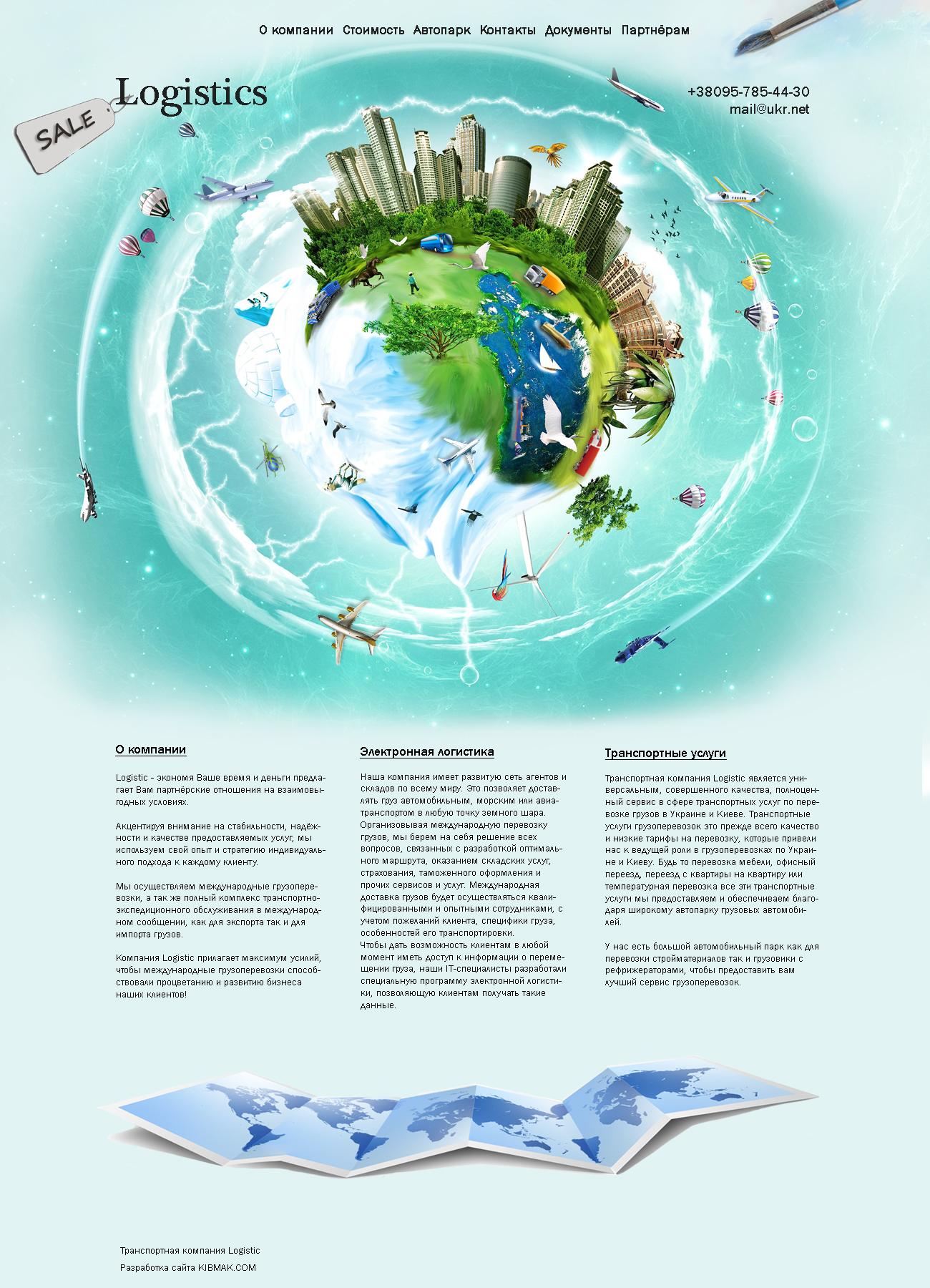 Дизайн для сайта компании грузоперевозок