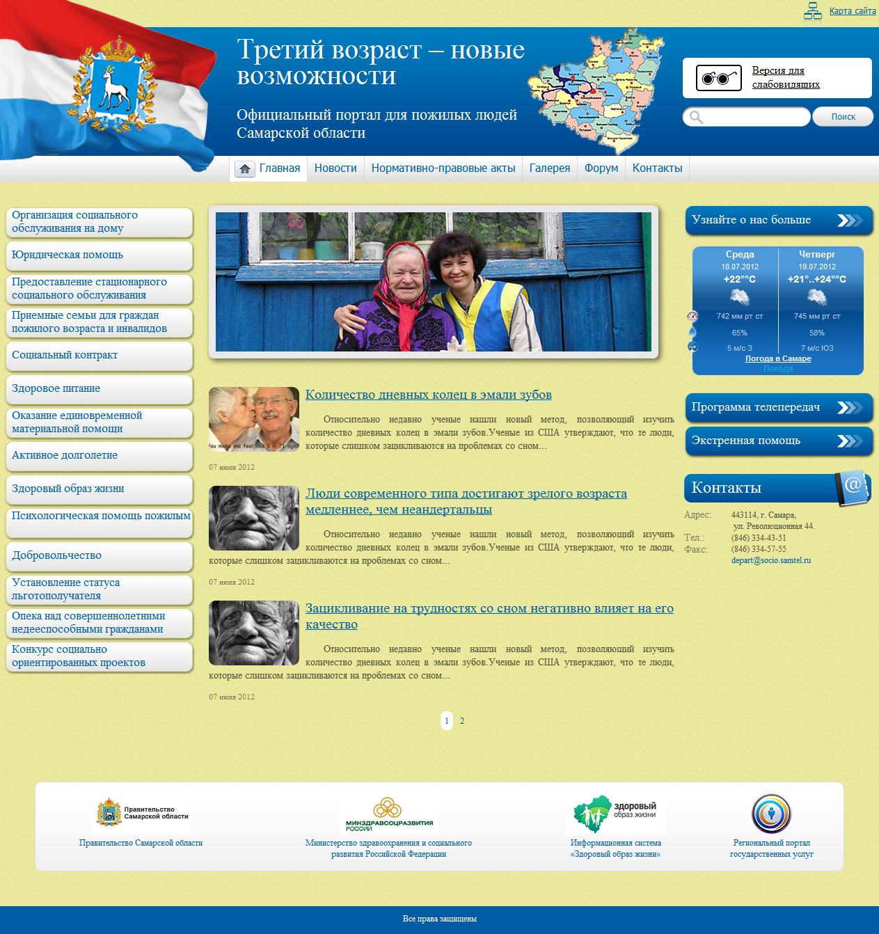 Портал для пожилых людей Самарской области