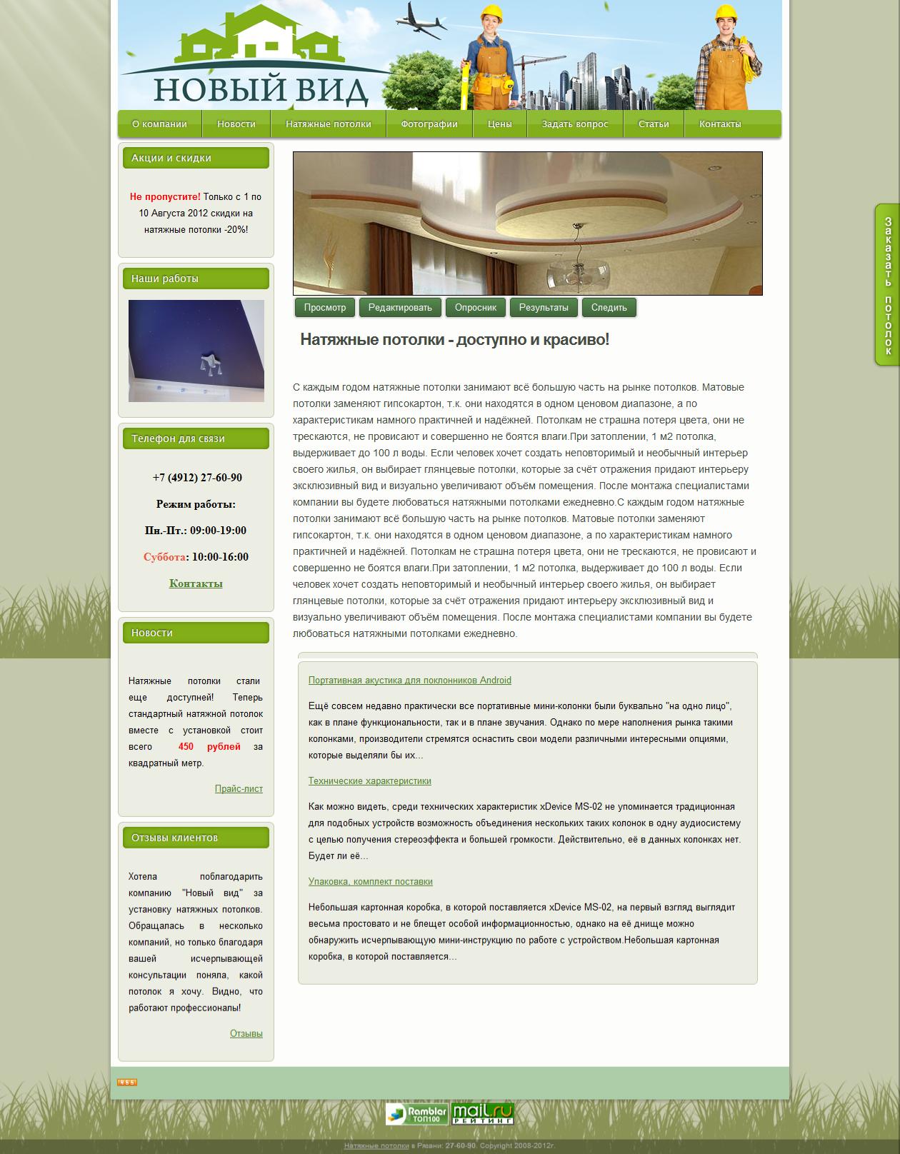 Редизайн верстка и интеграция на систему управления Drupal