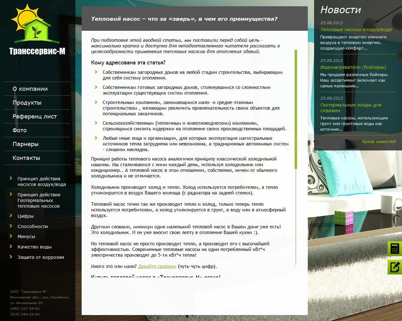 Корпоративный сайт - Геотермальные тепловые насосы