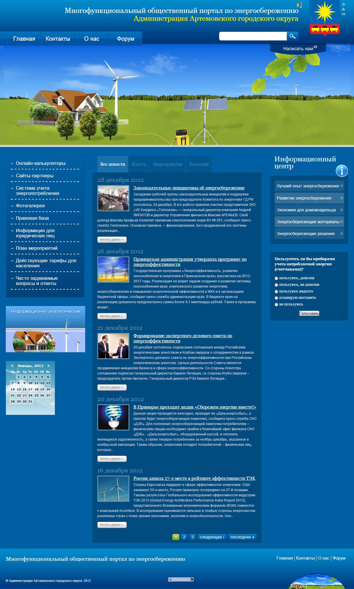 Администрация Артемовского городского округа портал по энергосбережению