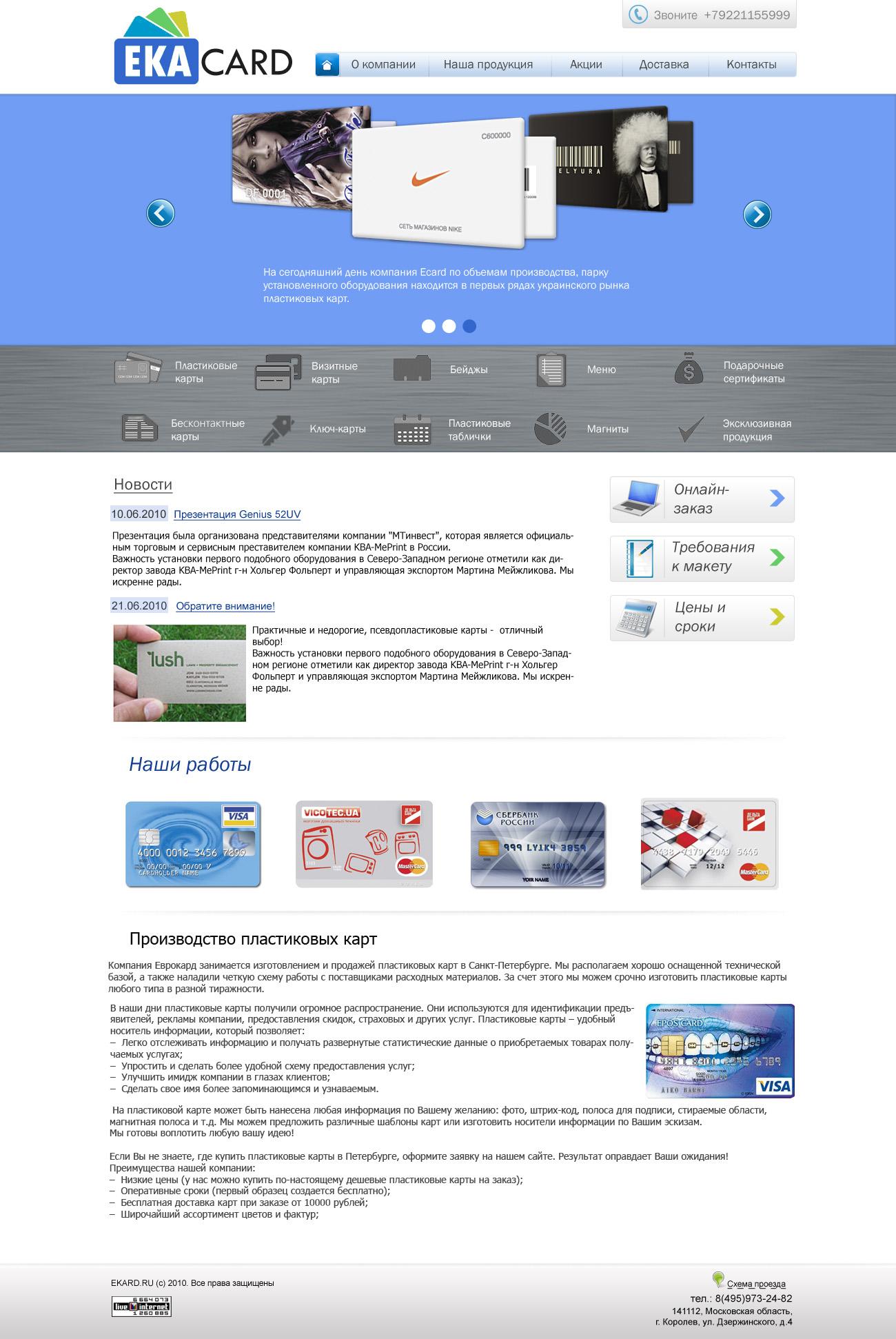 дизайн сайта пластиковых карт