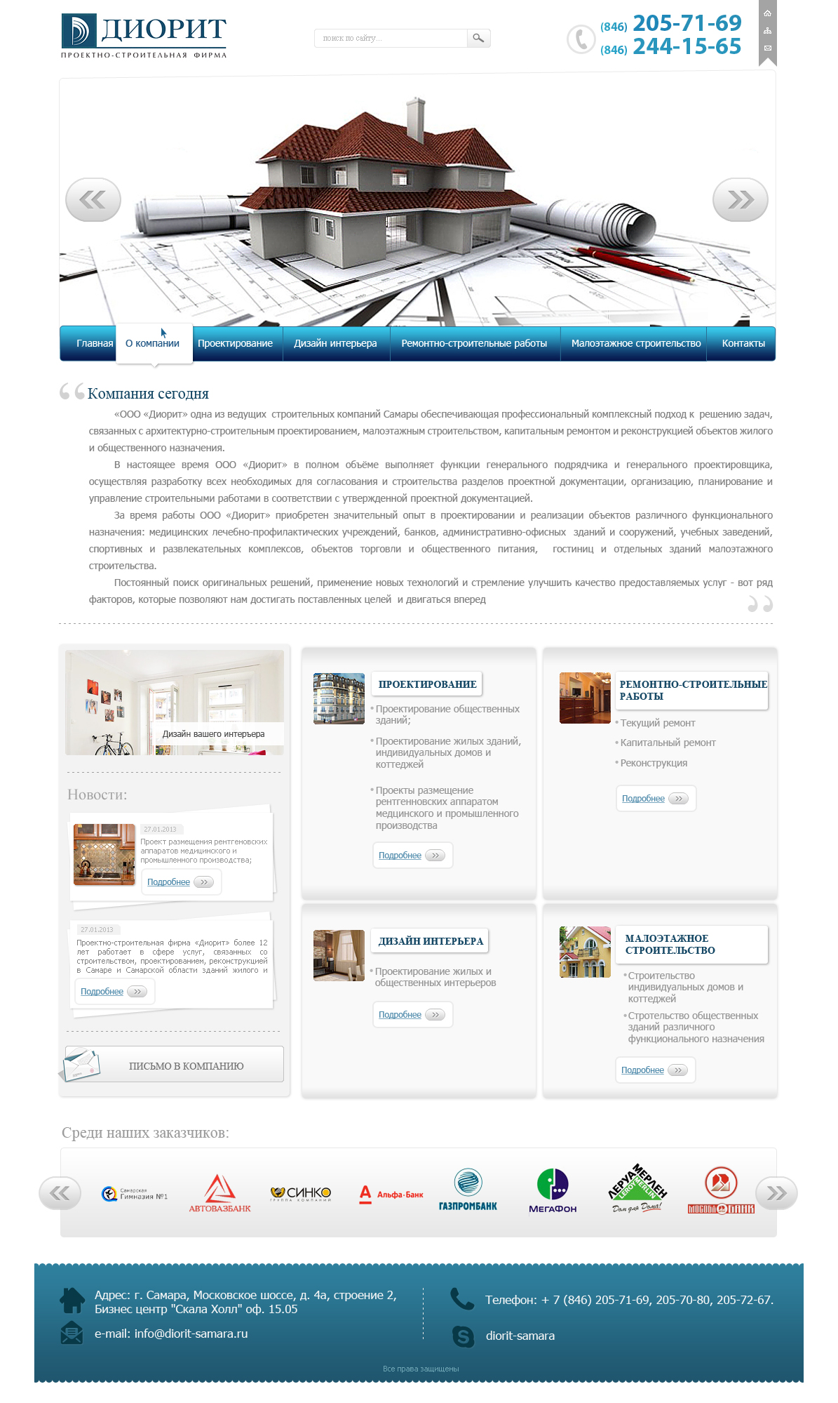Диорит - проектно строительная фирма