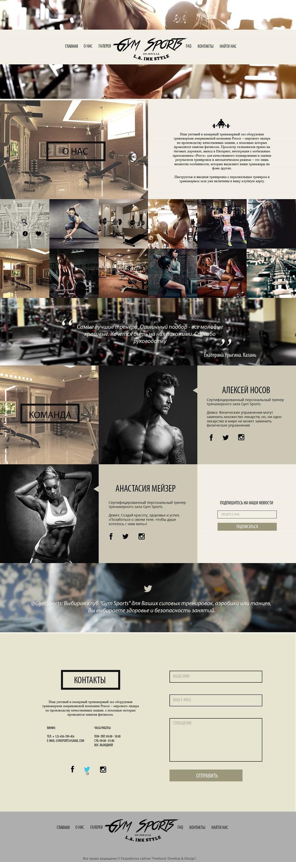 """Лендинг-пейдж для тренажерного зала """"Gym Sports"""""""