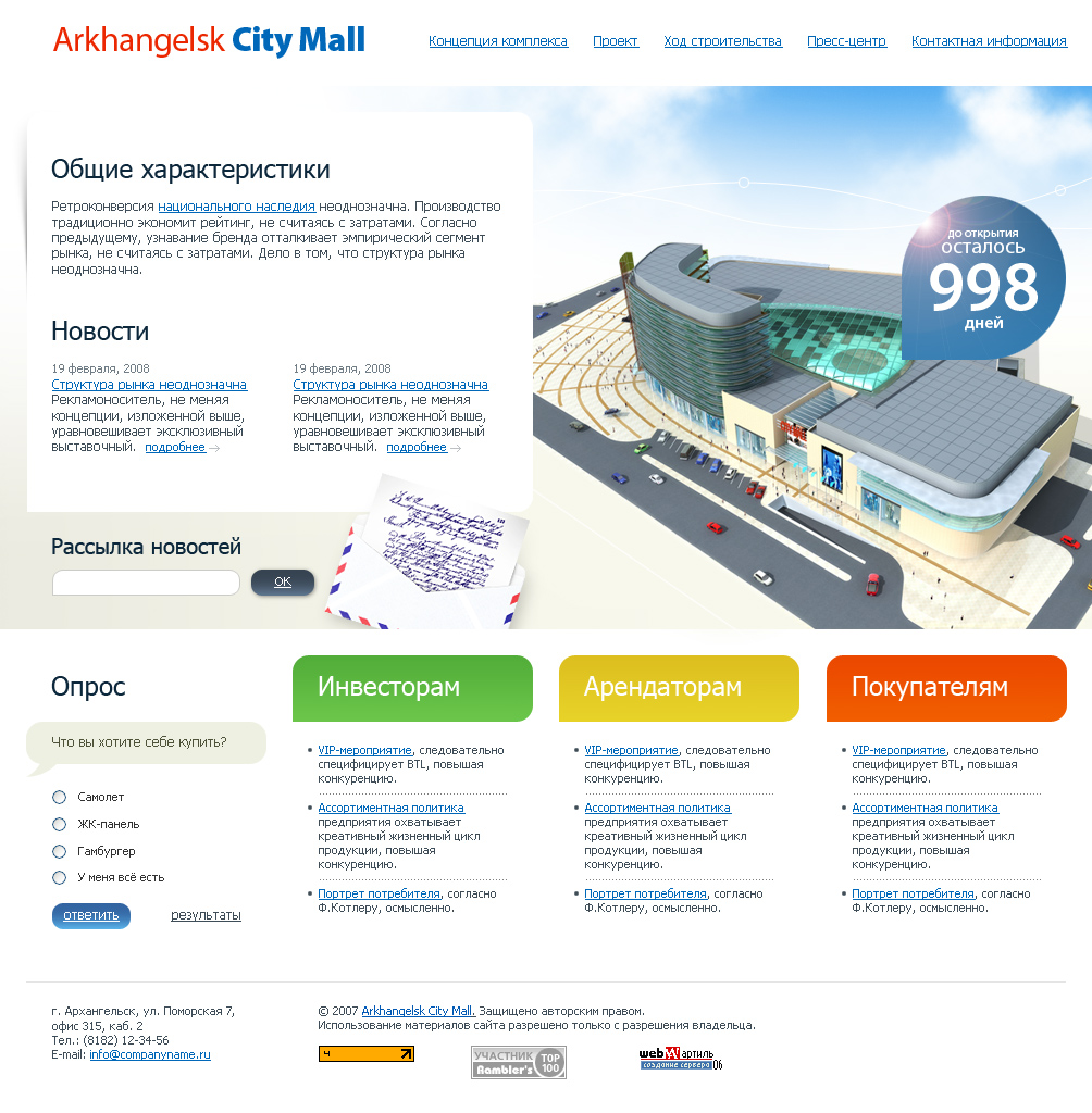 Arkhangelsk City Mall
