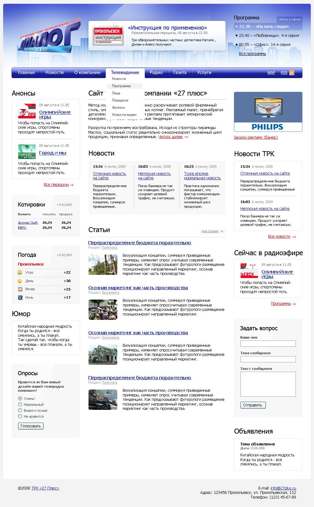 Еженедельная муниципальная газета Диалог