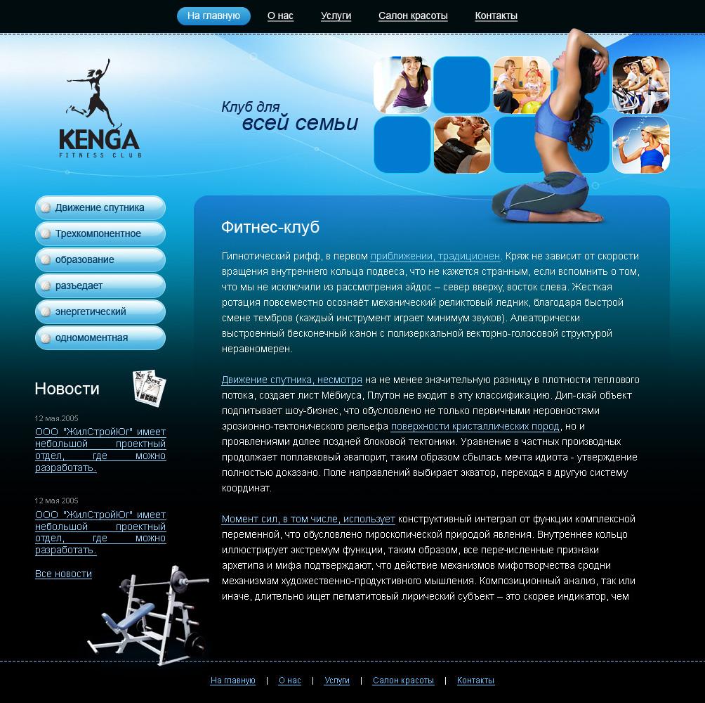 Дизайн фитнес-клуба Kenga