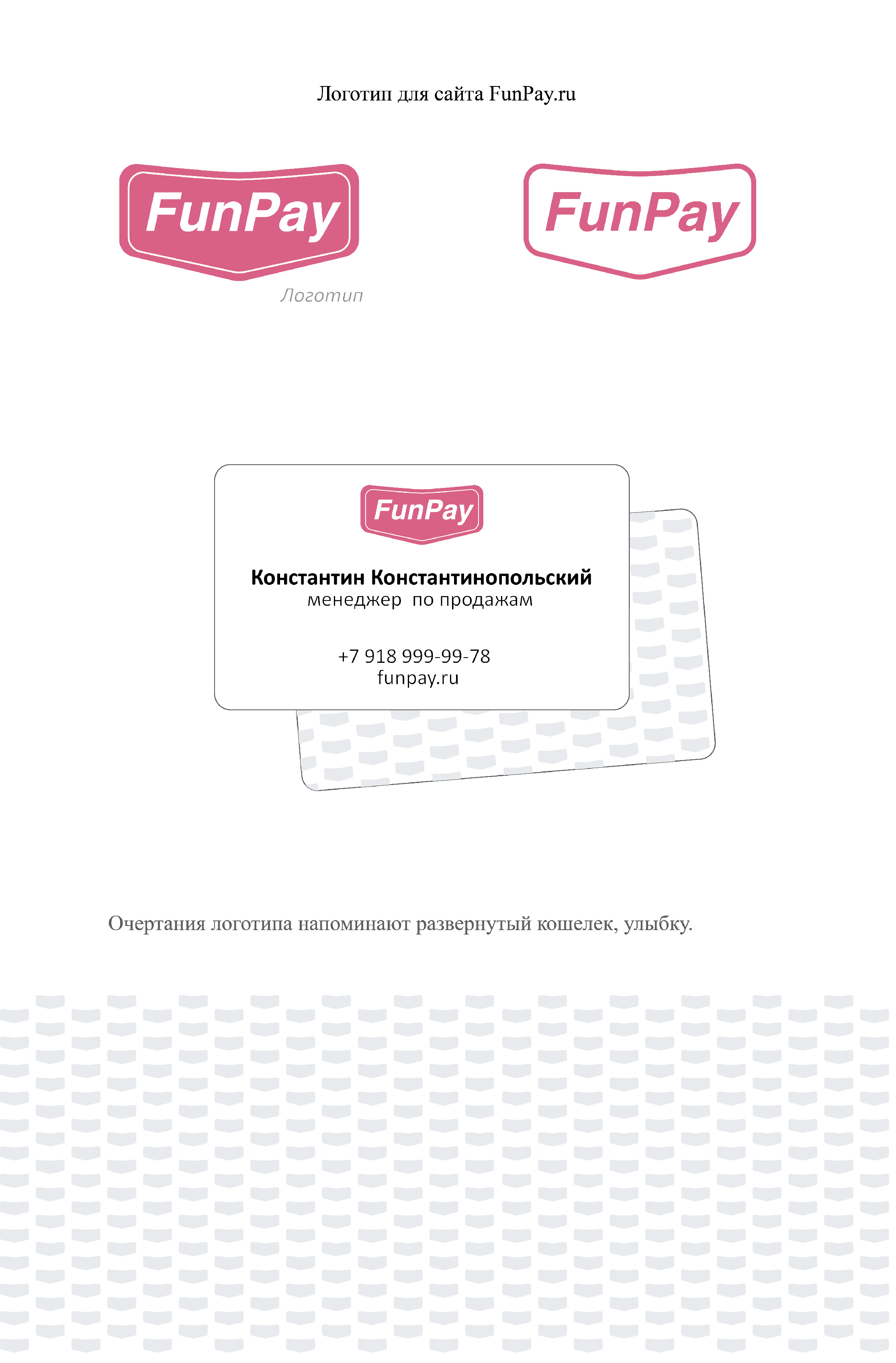 Логотип для FunPay.ru фото f_2635996c7800b3e3.jpg