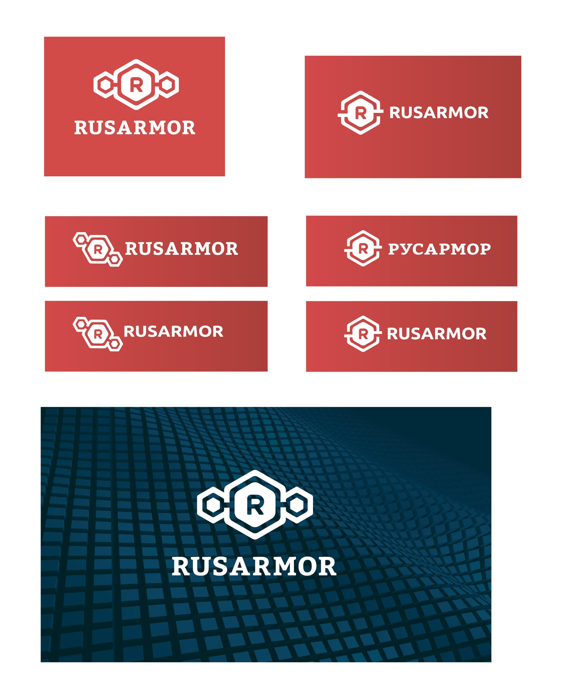 Разработка логотипа технологического стартапа РУСАРМОР фото f_3355a0c8e5e74057.jpg