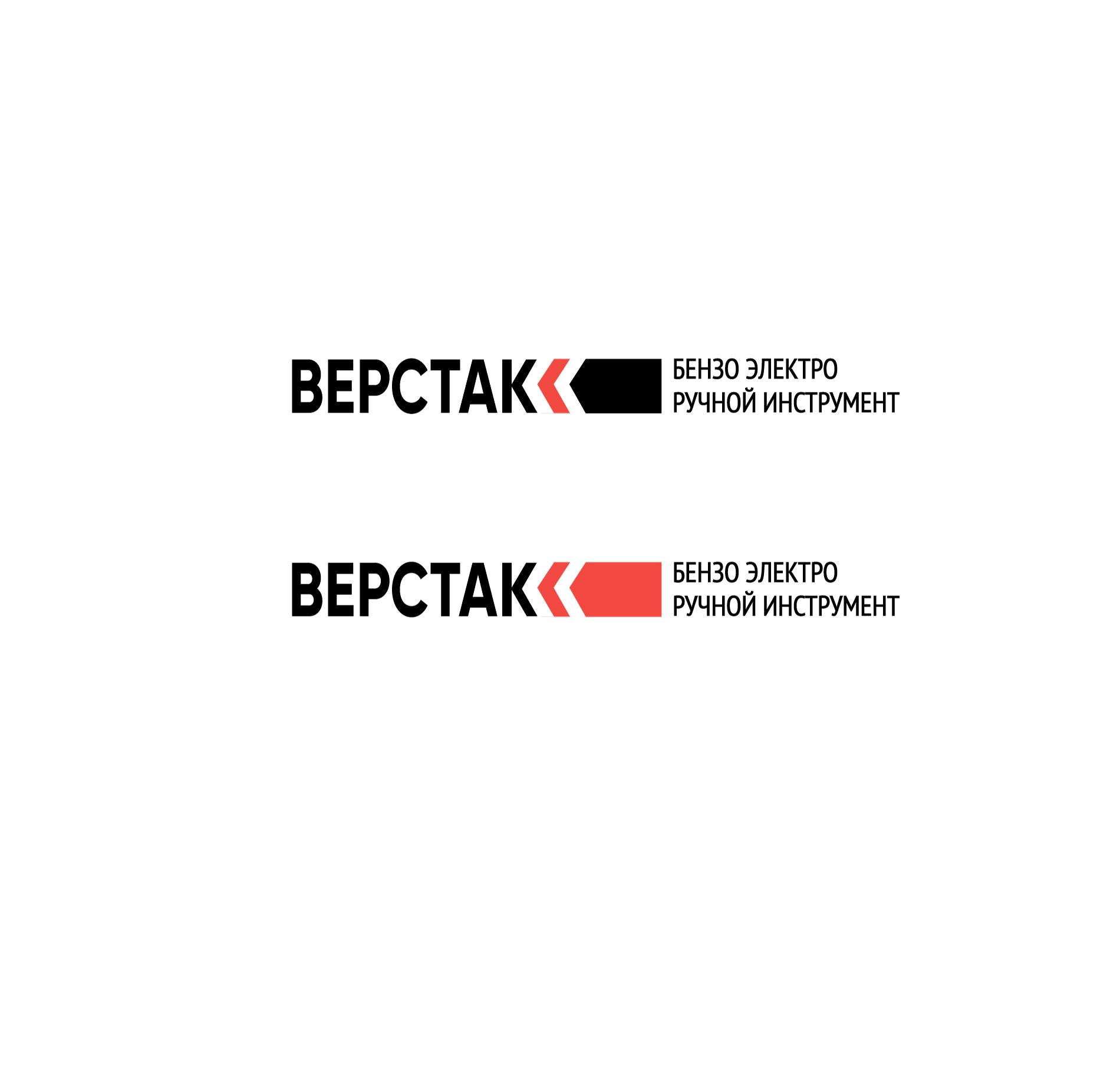 Логотип магазина бензо, электро, ручного инструмента фото f_5005a1070532db55.jpg