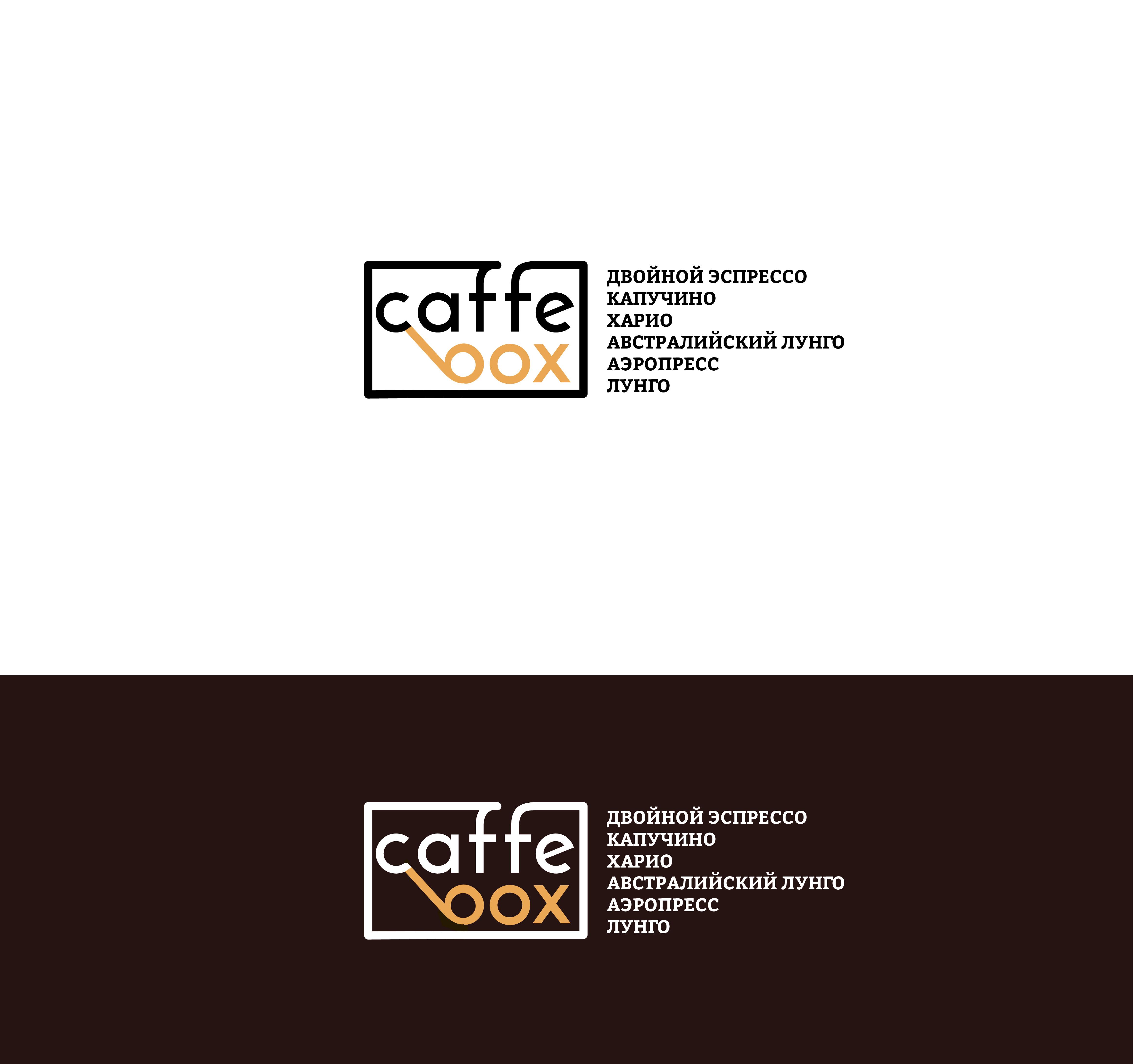 Требуется очень срочно разработать логотип кофейни! фото f_6545a0dd3627520e.jpg