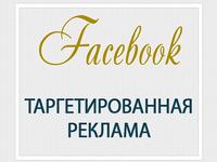 РЕКЛАМА  от Фейсбука ( настройка/поддержка 1 месяц) – АНТИКРИЗИСНАЯ ЦЕНА!