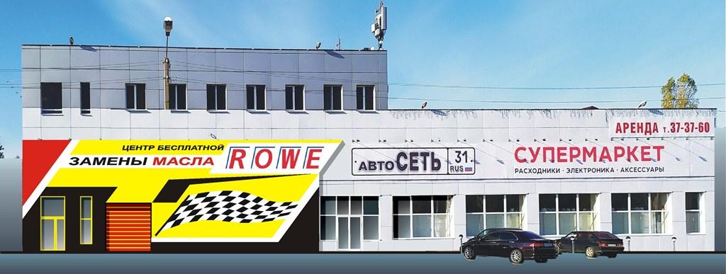 Оформление фасада автосервиса фото f_0725e44258c6f7b3.jpg