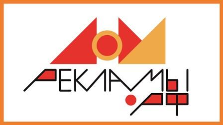 Дизайн логотипа рекламно-производственной компании фото f_0805ee11add359fa.jpg