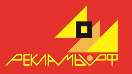 Дизайн логотипа рекламно-производственной компании фото f_1365ee11af91afd2.jpg