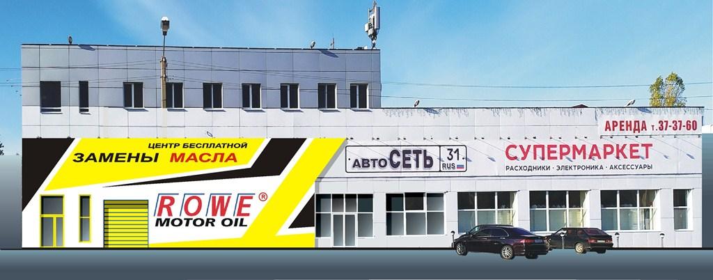 Оформление фасада автосервиса фото f_3885e441f5d1b12f.jpg