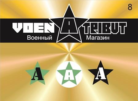 Разработка логотипа для компании военной тематики фото f_4596020334a60abd.jpg