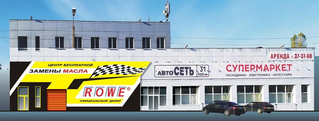 Оформление фасада автосервиса фото f_7925e44257fd356b.jpg