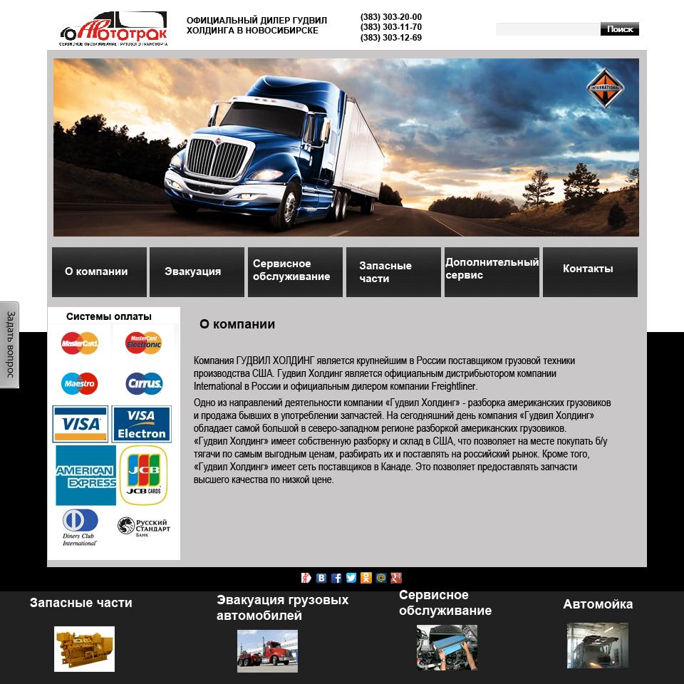 Разработать дизайн сайта автомобильной тематики фото f_08552694f8563140.jpg