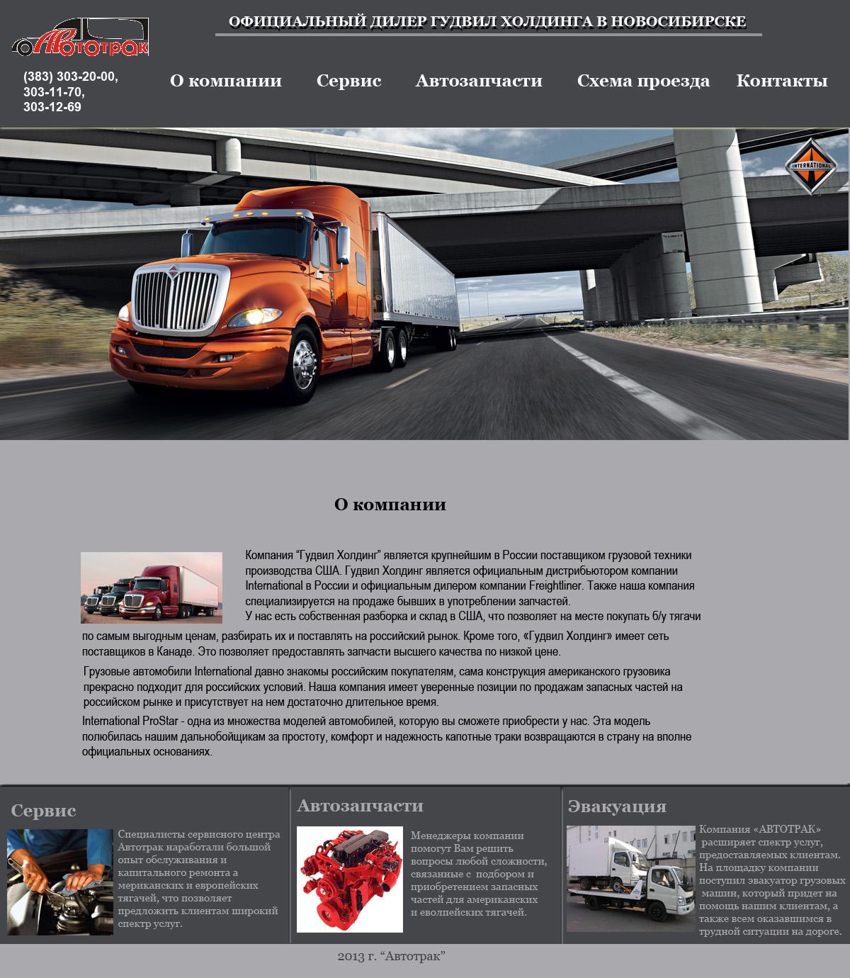 Разработать дизайн сайта автомобильной тематики фото f_124526bd41a7550d.jpg