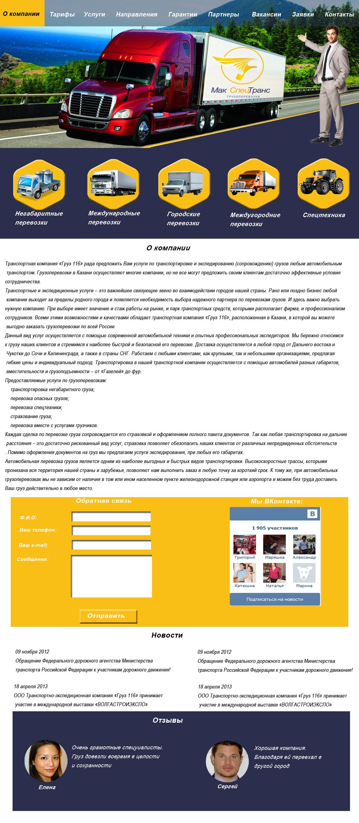 Сайт для грузоперевозочной компании! фото f_65252b73e7e38851.jpg