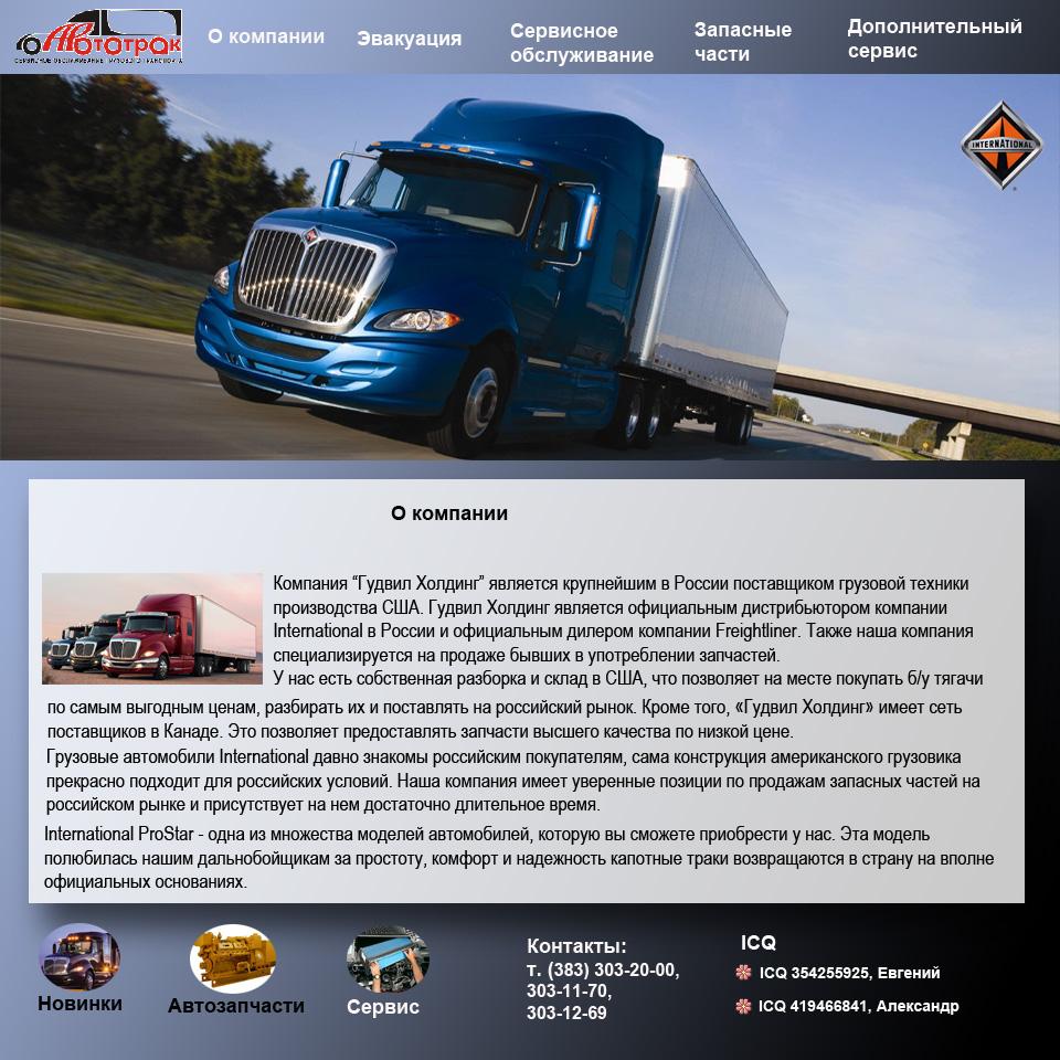 Разработать дизайн сайта автомобильной тематики фото f_997526ae3ed52641.jpg