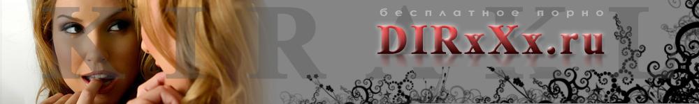 Шапка сайта DIRxXX.ru