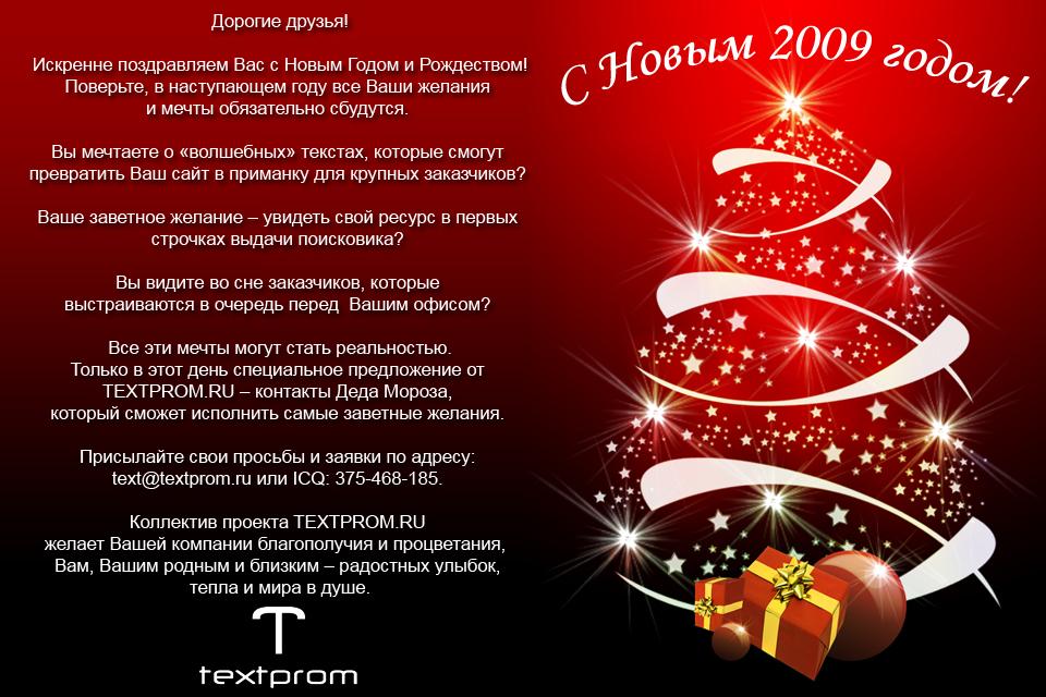 Новогодоняя открытка