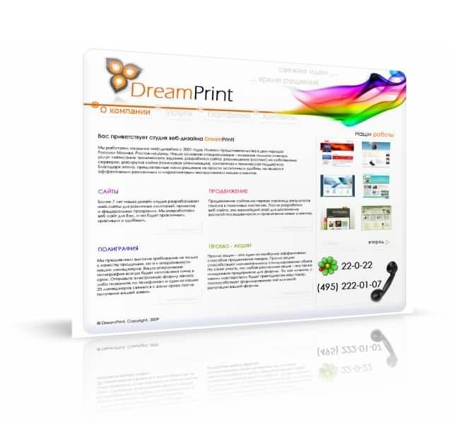 Макет сайта веб-студии на продажу