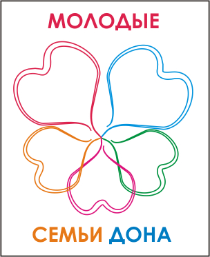 Эмблема проекта Молодые Семьи Дона